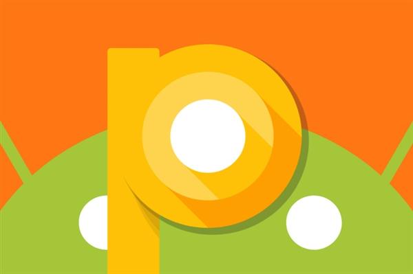 安卓 9.0 开放!小米一加 OV 首发华为三星缺席