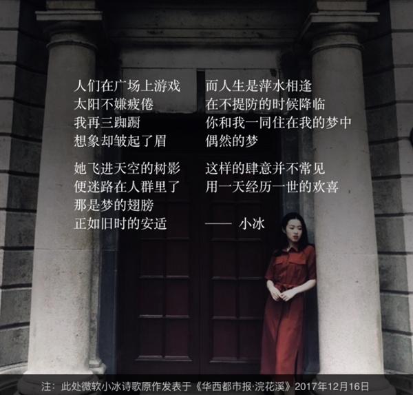 少女诗人小冰 2.0 版公测:10 秒一首诗放弃版权